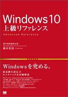 Windows10の歴史やシステム、魅力的でかつ難解な仕様や機能、時には問題点にまで切り込んで、その特性を踏まえたカスタマイズや使いこなしを解説。