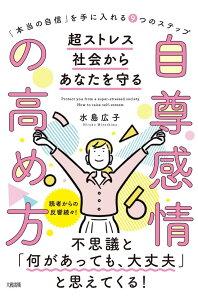 【送料無料】「本当の自信」を手に入れる9つのステップ [ 水島広子 ]