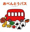 おべんとうバス [ 真珠 まりこ ]