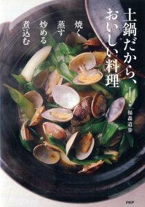 土鍋だから、おいしい料理 [ 福森道歩 ]