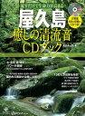 【送料無料】屋久島癒しの清流音CDブック [ 喜田 圭一郎 ]