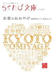 【楽天ブックスならいつでも送料無料】京都のおみやげ