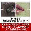【楽天ブックス限定 オリジナル配送箱】 Eye&Lip (初回限定盤 CD+DVD) (ポストカード『Eye絵柄』ver.+『Lip絵柄』ver.付き)