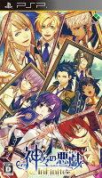 神々の悪戯 InFinite 通常版 PSP版の画像