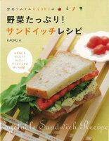 【バーゲン本】野菜ソムリエKAORUの野菜たっぷり!サンドイッチレシピ