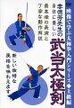 映像で学ぶ太極拳入門シリーズ 上級 李徳