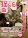 【送料無料】猫ぐらし(vol.5)