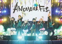ANOHANA FES. MEMORIAL BOX【Blu-ray】 [ 戸松遥 ]