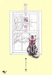 【送料無料】わたしの猫の物語 [ なりゆきわかこ ]