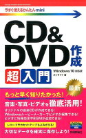 CD&DVD作成超入門
