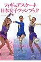 フィギュアスケート日本女子ファンブックPATINAGE 20 (SJセレクトムック No. 25)