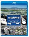 東海道新幹線 空中散歩 空撮と走行映像でめぐる東海道新幹線 駅と街【Blu-ray】 [ (鉄道) ] - 楽天ブックス