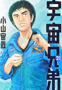 【送料無料】宇宙兄弟(21) [ 小山宙哉 ]