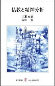【楽天ブックスならいつでも送料無料】仏教と精神分析 [ 三枝充悳 ]