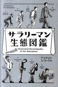 【送料無料】サラリーマン生態図鑑 [ アコナイトレコード ]