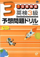 7日間完成英検3級予想問題ドリル改訂新版