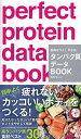 タンパク質データBOOK 筋肉がつく!やせる! [ 藤田聡