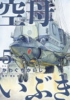 空母いぶき(5) (ビッグ コミックス) [ かわぐち かいじ ]