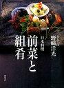 日本料理前菜と組肴 [ 野崎洋光 ]