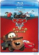 カーズ トゥーン メーターの世界つくり話【Blu-ray】 【Disneyzone】