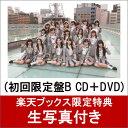 【楽天ブックスならいつでも送料無料】【楽天ブックス限定 生写真付】 前のめり (初回限定盤B CD+DVD)