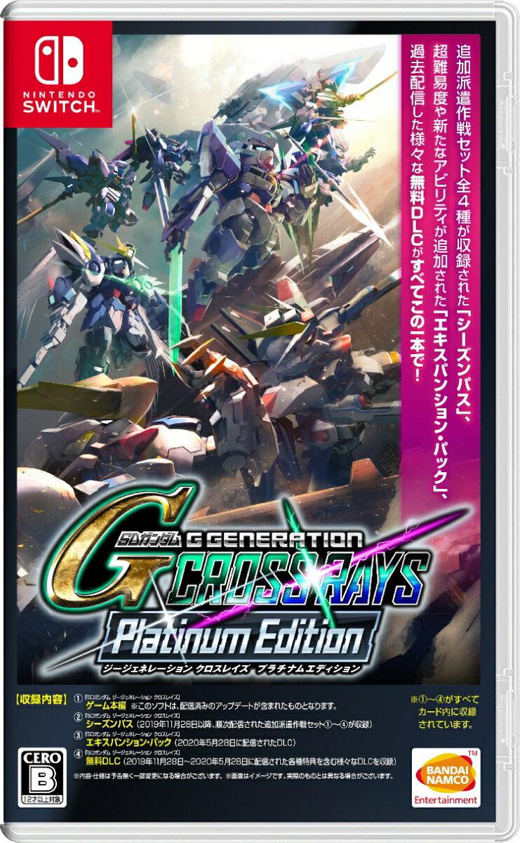 SDガンダム ジージェネレーション クロスレイズ プラチナムエディション Switch版画像