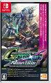 SDガンダム ジージェネレーション クロスレイズ プラチナムエディション Switch版の画像