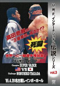 復刻!U.W.F.インターナショナル伝説シリーズvol.3 プロレスリング世界ヘビー級選手権試合 ベイダー vs 高田 1995.4.20 名古屋レインボーホール画像
