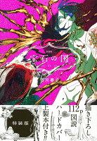 9784065202234 - 【あらすじ】『宝石の国』95話(12巻)【感想】