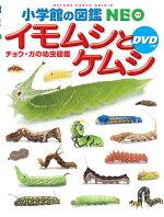 小学館の図鑑NEO イモムシとケムシ DVDつき チョウ・ガの幼虫図鑑 (小学館の図鑑 NEO)