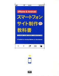 【送料無料】iPhone & Android スマートフォンサイト制作の教科書