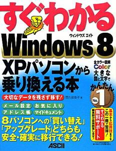 【送料無料】すぐわかるWindows 8 XPパソコンから乗り換える本 [ 間久保恭子 ]