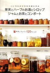 【楽天ブックスならいつでも送料無料】果実とハーブのお酒とシロップジャムとお茶とコンポート ...