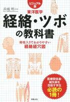 経絡・ツボの教科書