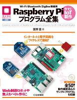 Wi-Fi/Bluetooth/ZigBee無線用Raspberry Piプログラム全集