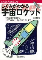 【バーゲン本】しくみがわかる宇宙ロケット