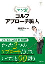 SHINSEI Health and Sports  マンガ ゴルフ アプローチ職人 [ 新井真一 ]