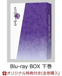 ちはやふる3 Blu-ray BOX 下巻
