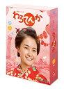 連続テレビ小説 わろてんか 完全版 ブルーレイ BOX3【Blu-ray】 [ 葵わかな ] - 楽天ブックス