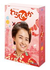 連続テレビ小説 わろてんか 完全版 ブルーレイ BOX3【Blu-ray】 [ 葵わかな ]