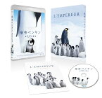 皇帝ペンギン ただいま【Blu-ray】 [ リュック・ジャケ ]