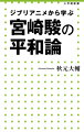 宮崎駿の平和論