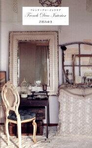 『French Deco Interior 』 ~フレンチ・デコ・インテリア~<br />吉村みゆき著<br />