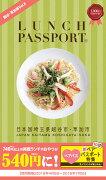 ランチパスポート越谷草加版(Vol.8)
