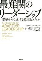 『最難関のリーダーシップ 変革をやり遂げる意志とスキル 』の画像