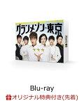 【楽天ブックス限定先着特典】グランメゾン東京 Blu-ray BOX(クリアファイル 付き)【Blu-ray】