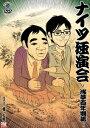 ナイツ独演会 ~浅草百年物語~