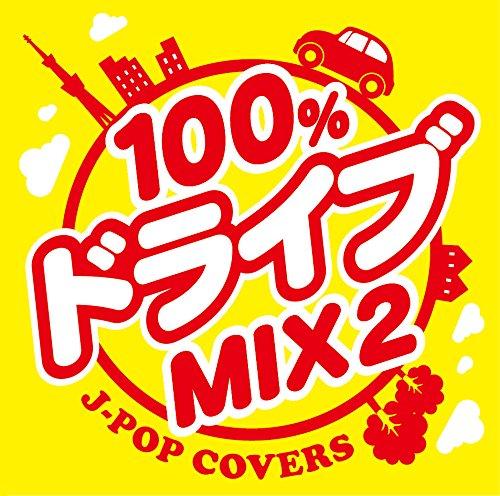 100%ドライブmix2 -JPOP COVERS-画像