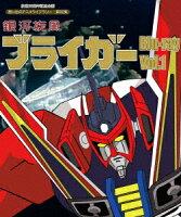 銀河旋風ブライガー Vol.1【Blu-ray】
