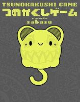 つのかくしゲーム TSUNOKAKUSHI GAME(1)